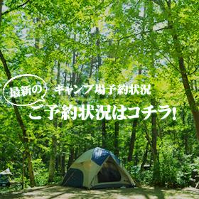 キャンプ場予約