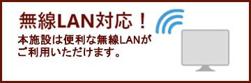 Wi-Fi無線ラン