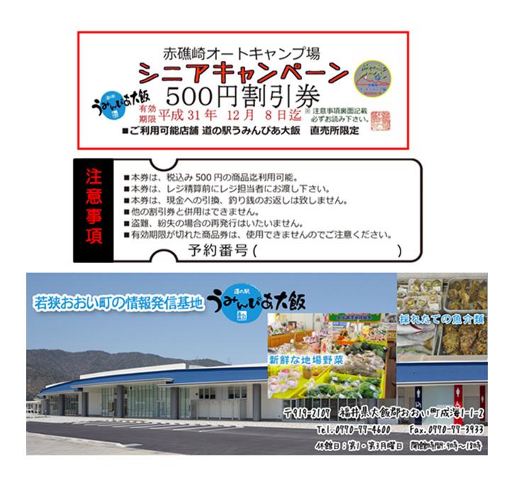 地元 道の駅「うみんぴあ大飯」のお買い物割引券を進呈いたします。