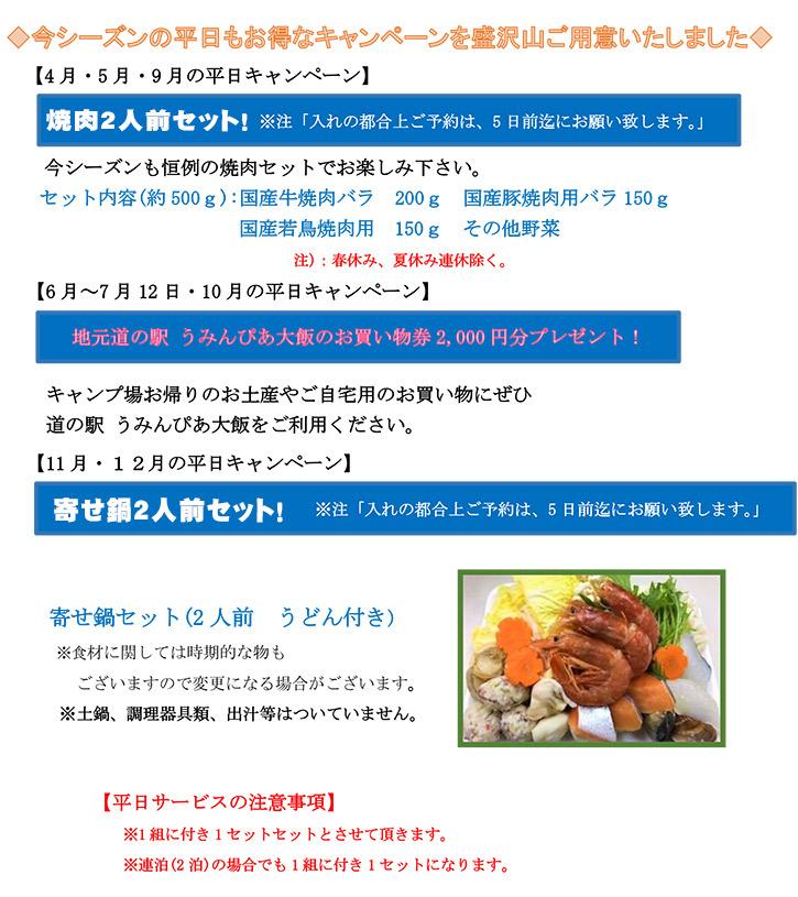 平日・お得なキャンペーン