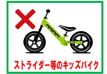 スライダー等のキッズバイク