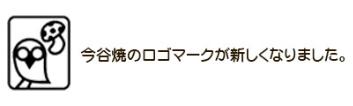 今谷焼ロゴ