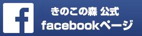 きのこの森Facebook