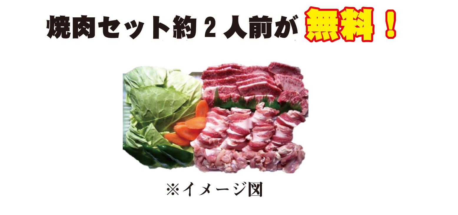 焼肉のイメージ